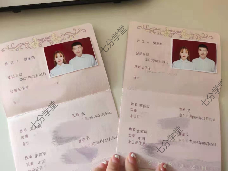 【学员喜讯】—又一位学员兄弟,和女朋友领证结婚